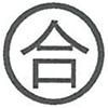 東福山合同通運株式会社